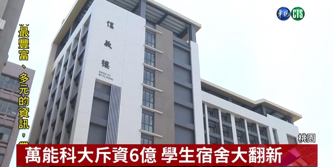 萬能科大新宿舍(華視)